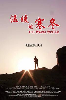 温暖的寒冬(微电影)