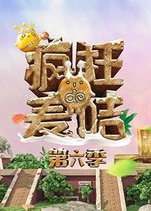 疯狂的麦咭第六季(综艺)