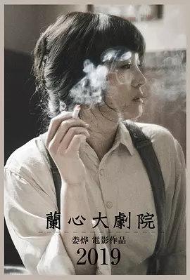 蘭心大劇院(預告片)