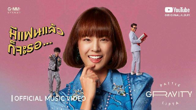 泰国歌曲《有对象了也会等你》MV 中字视频欣赏